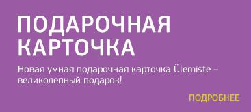 Kinkekaart RUS
